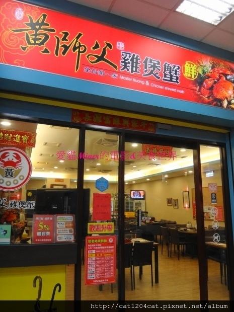 黃師父雞煲蟹-門口.JPG