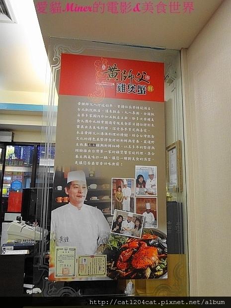 黃師父雞煲蟹-環境7.JPG