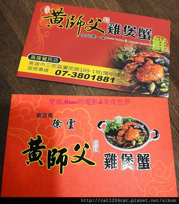 黃師父雞煲蟹-名片1.JPG