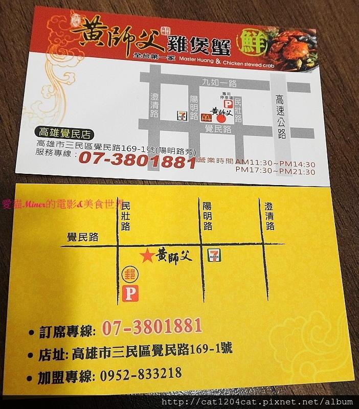 黃師父雞煲蟹-名片2.JPG