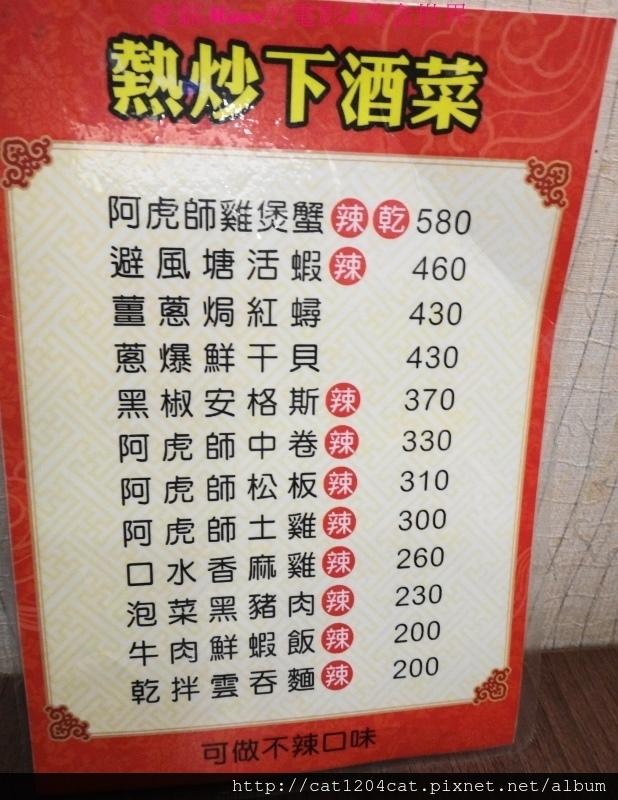 黃師父雞煲蟹-菜單2.JPG