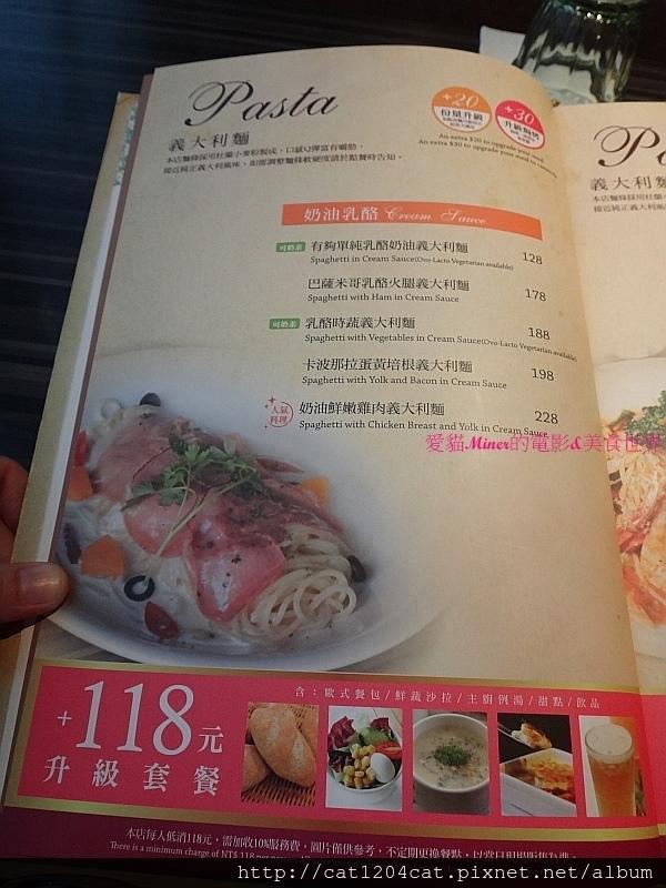 洋城-菜單5.JPG