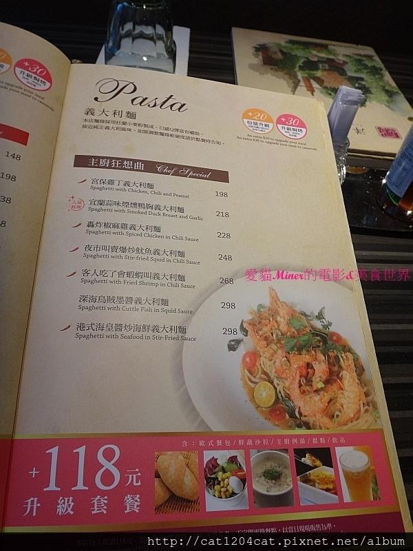 洋城-菜單8.JPG