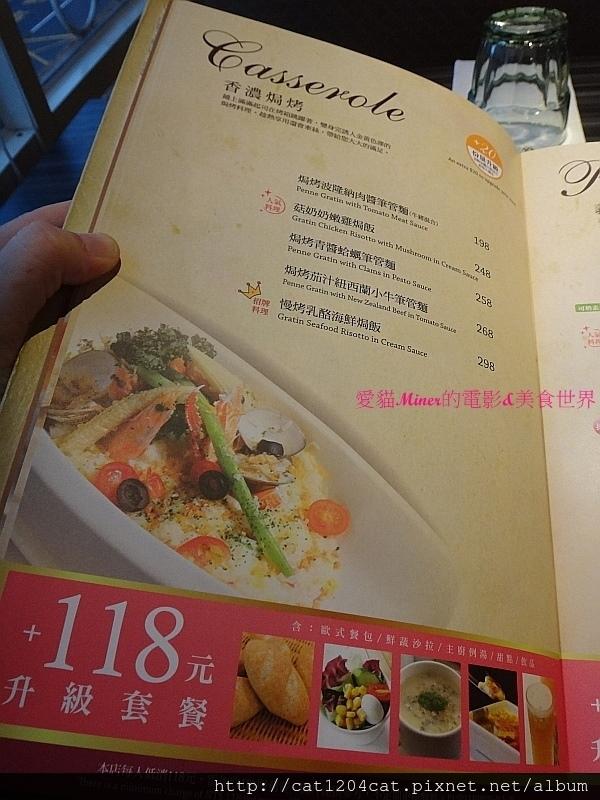 洋城-菜單9.JPG