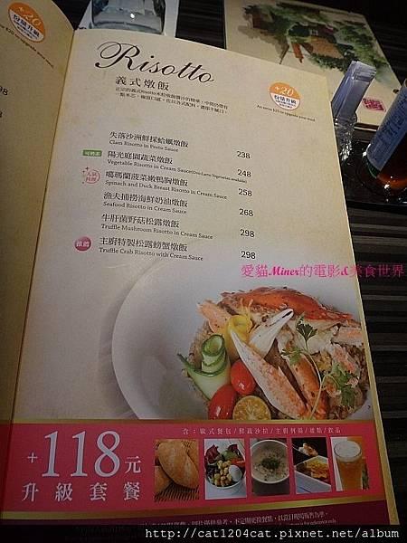 洋城-菜單10.JPG