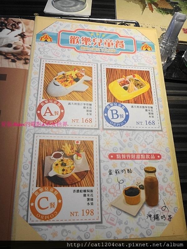 洋城-菜單14.JPG