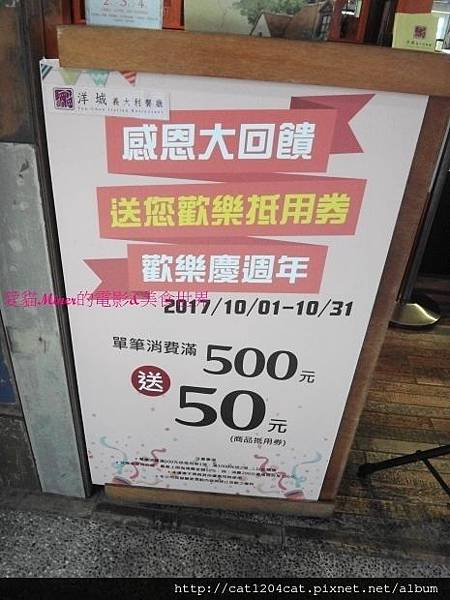 洋城-週年優惠1.JPG