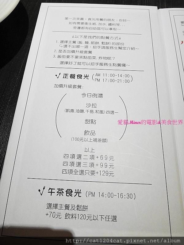 義食光-菜單2.JPG