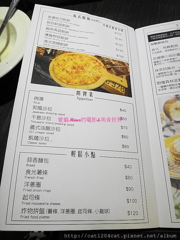 義食光-菜單8.JPG