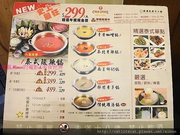 銀湯匙-菜單.JPG