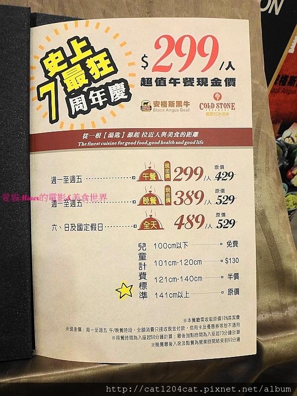 銀湯匙-菜單1.JPG