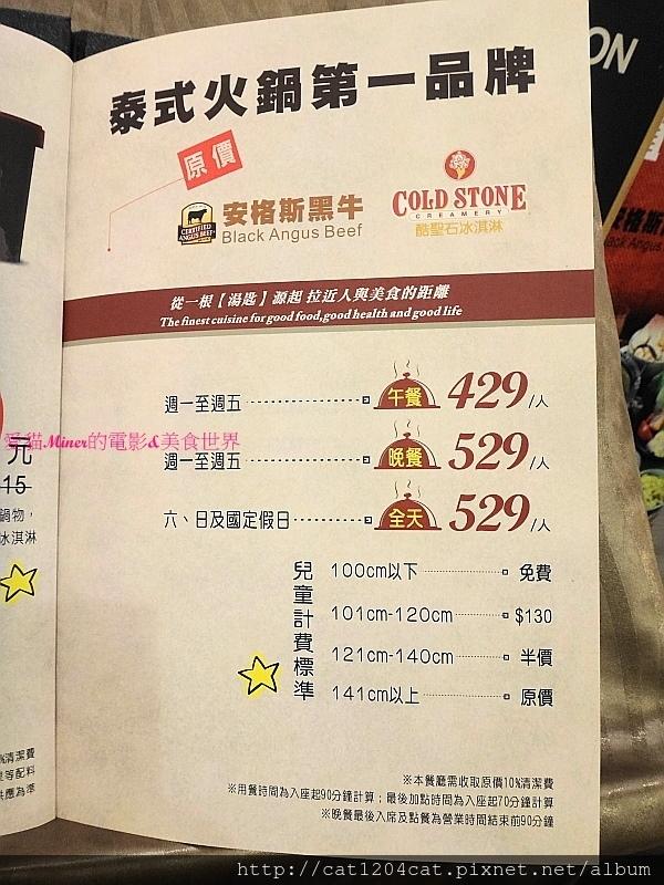 銀湯匙-菜單3.JPG