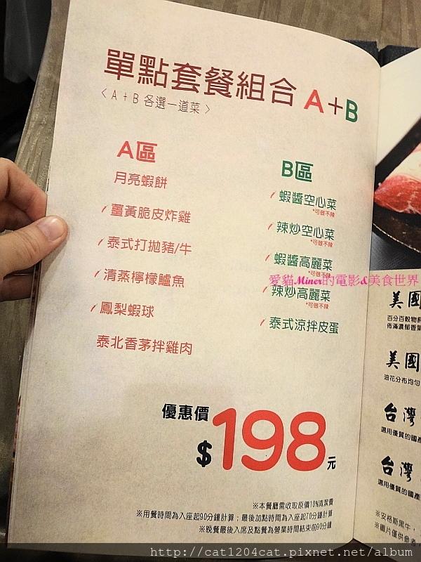 銀湯匙-菜單8.JPG