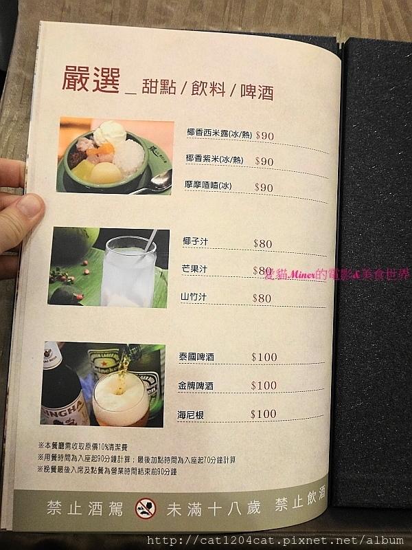銀湯匙-菜單10.JPG