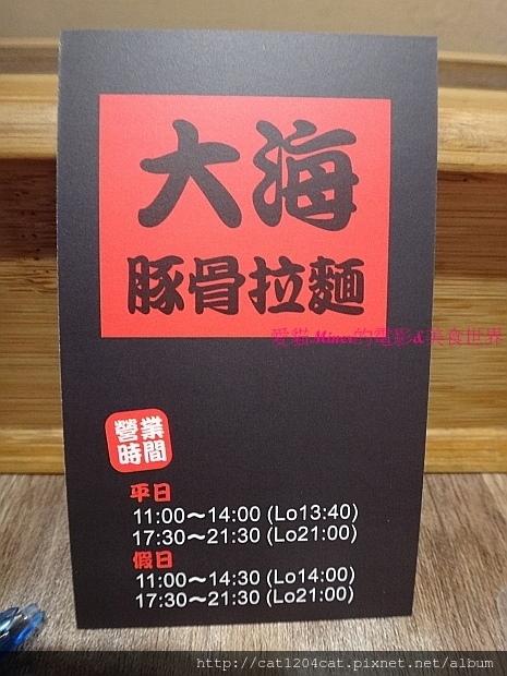 大海拉麵-名片1.JPG