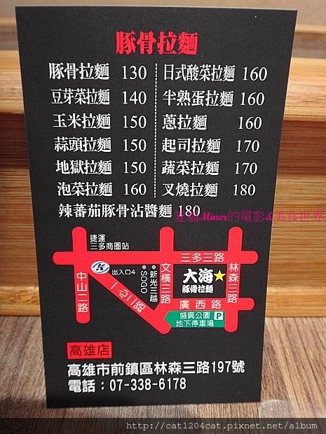 大海拉麵-名片2.JPG