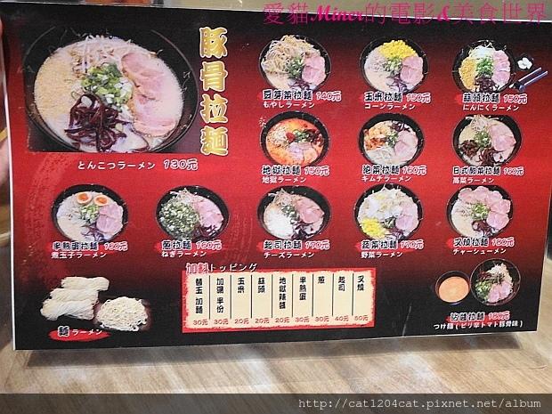 大海拉麵-菜單1.JPG