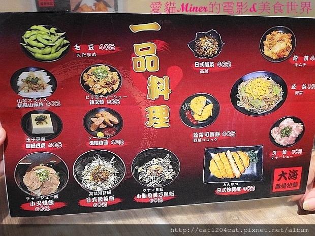大海拉麵-菜單2.JPG
