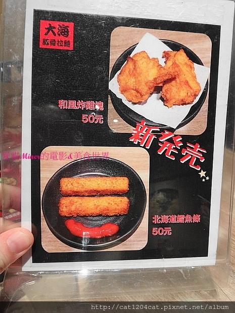 大海拉麵-菜單3.JPG