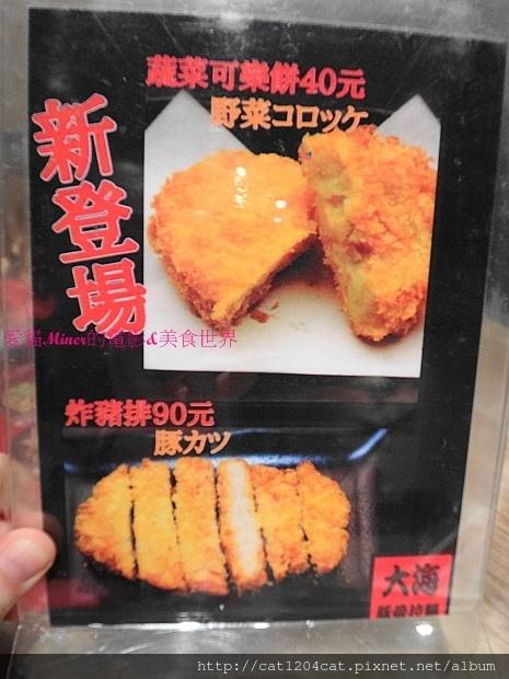 大海拉麵-菜單4.JPG