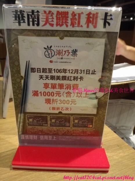 涮乃葉-信用卡優惠.JPG