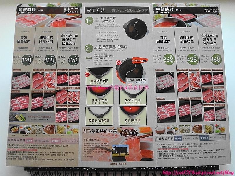 涮乃葉-DM1.JPG