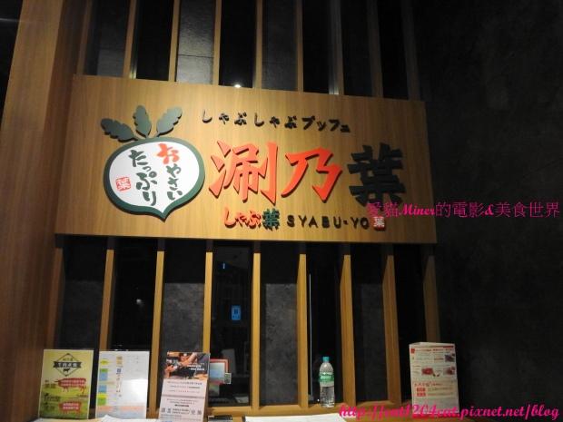 涮乃葉-環境27.JPG