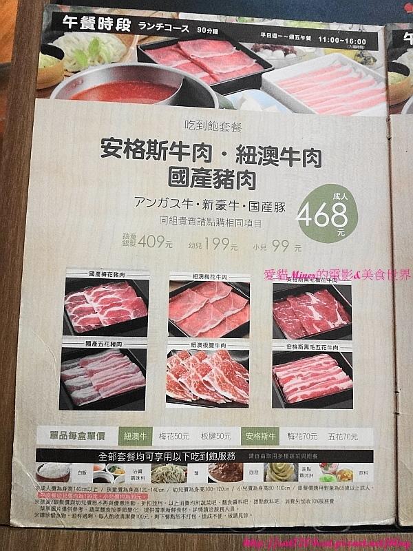 涮乃葉-菜單1.JPG