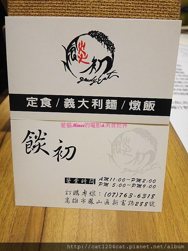 餤初-名片.JPG
