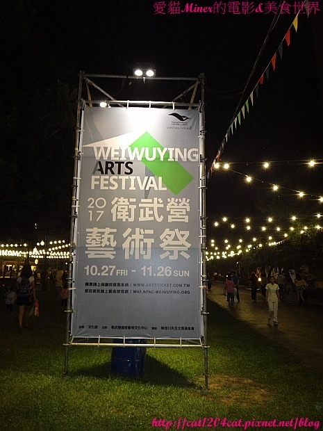 衛武營藝術祭1.JPG