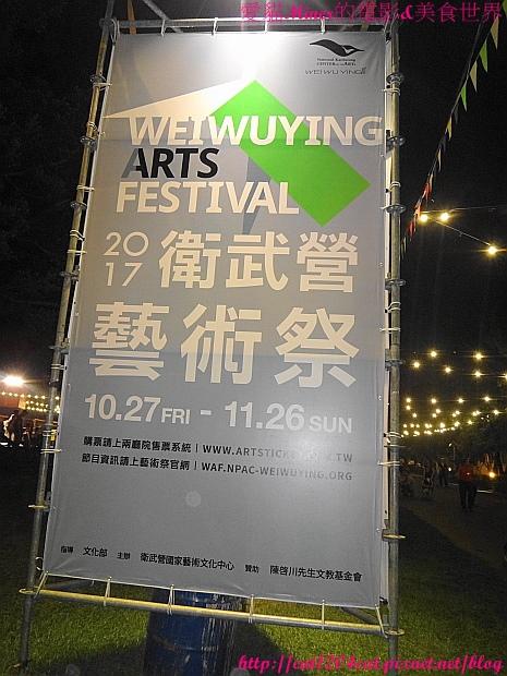 衛武營藝術祭10.JPG