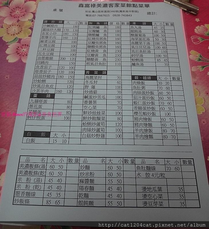 鑫富祿-菜單1.JPG
