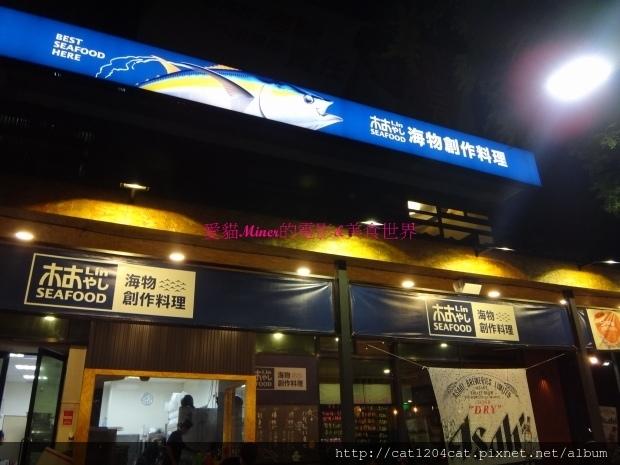 林海物-環境19.JPG
