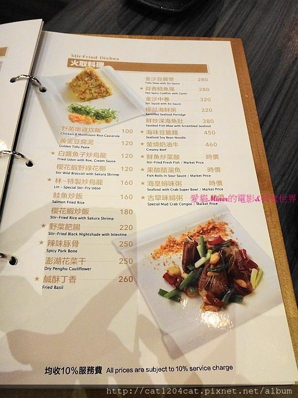林海物-菜單8.JPG