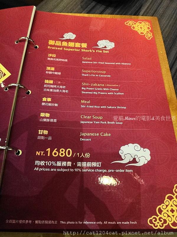 林海物-菜單12.JPG