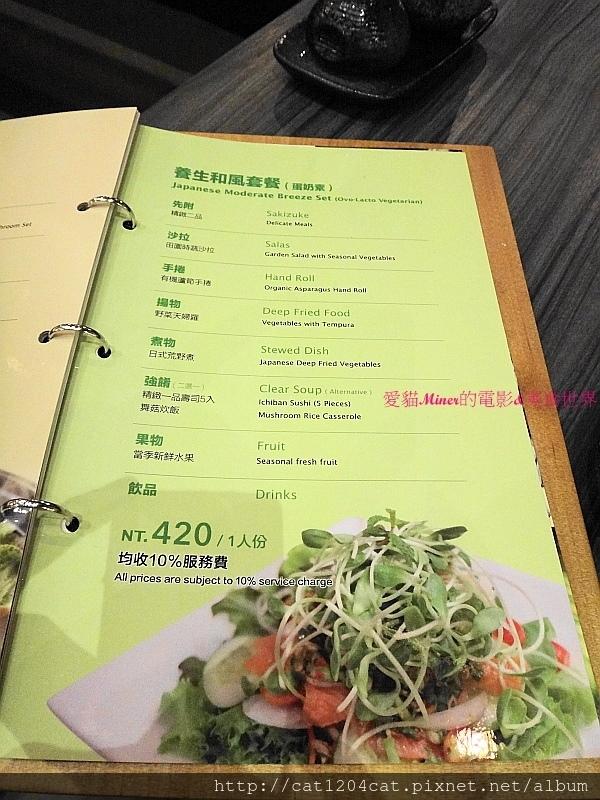 林海物-菜單14.JPG