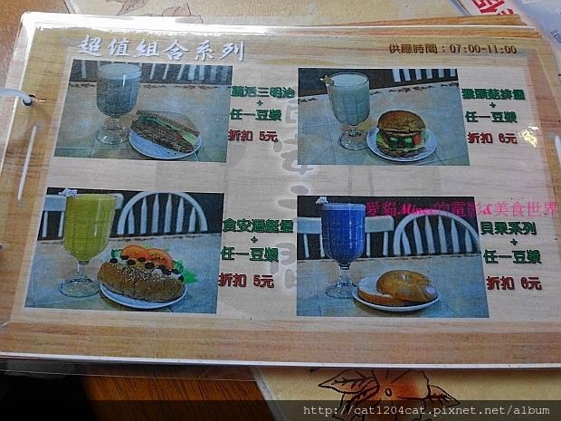 食安之間-菜單1.JPG