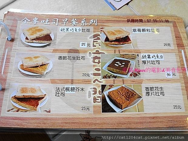 食安之間-菜單3.JPG