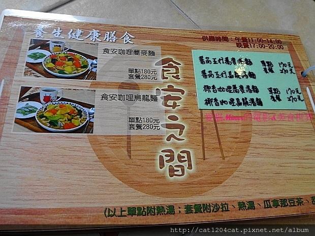 食安之間-菜單10.JPG