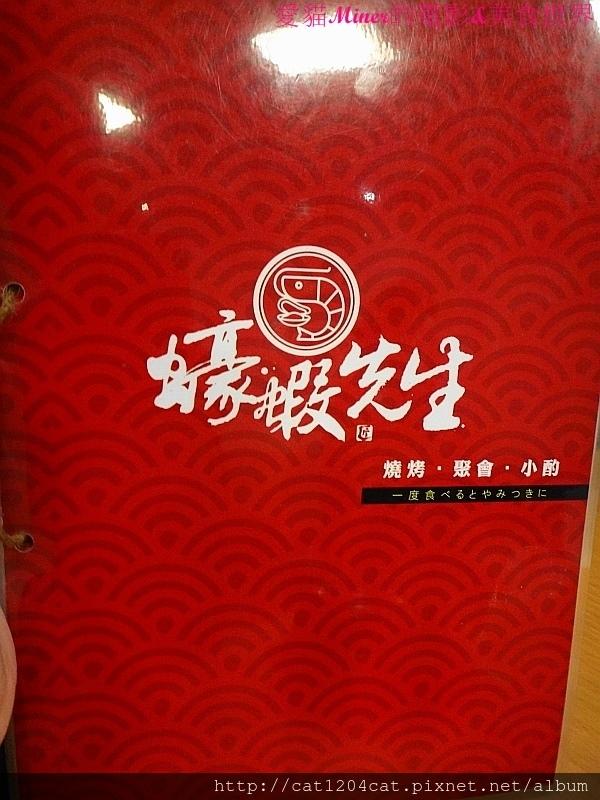 蠔蝦先生-菜單.JPG