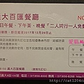 義大百匯-優惠卷.JPG