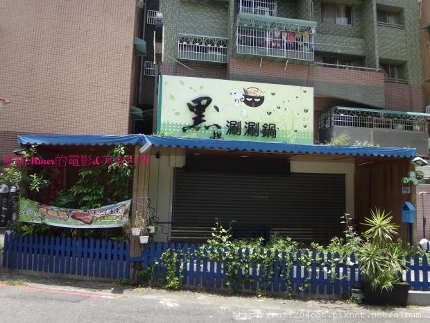 黑鍋-環境1.JPG