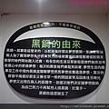 黑鍋-環境11.JPG