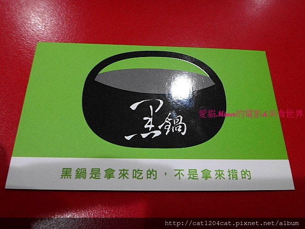黑鍋-名片1.JPG