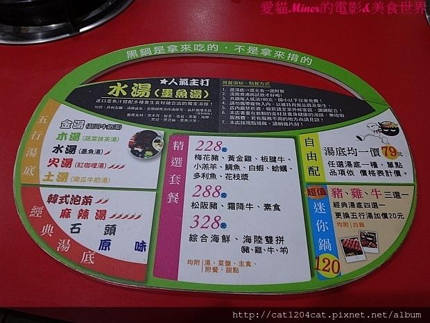 黑鍋-菜單1.JPG