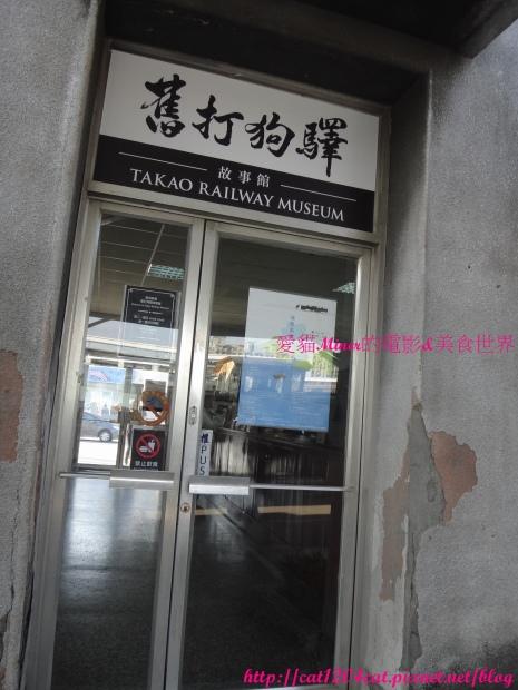 打狗鐵道故事館5.JPG