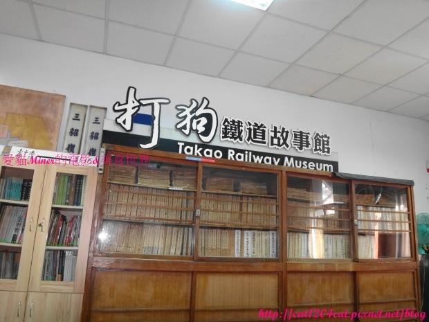 打狗鐵道故事館9.JPG