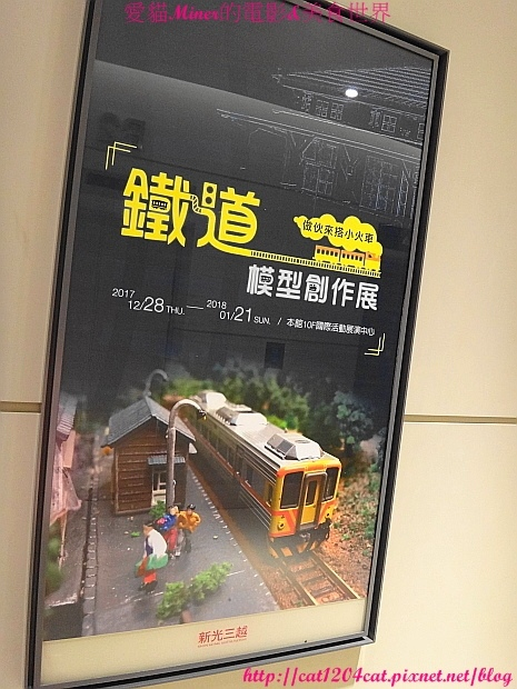 鐵道模型展2.JPG