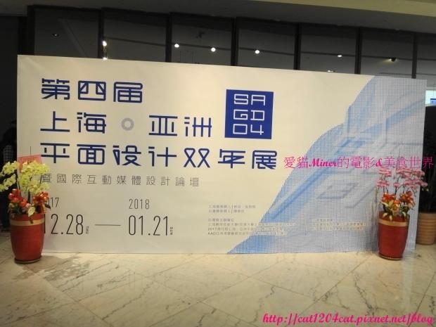 上海亞洲平面設計展1.JPG