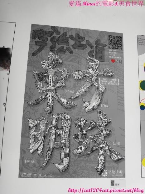 上海亞洲平面設計展5.JPG